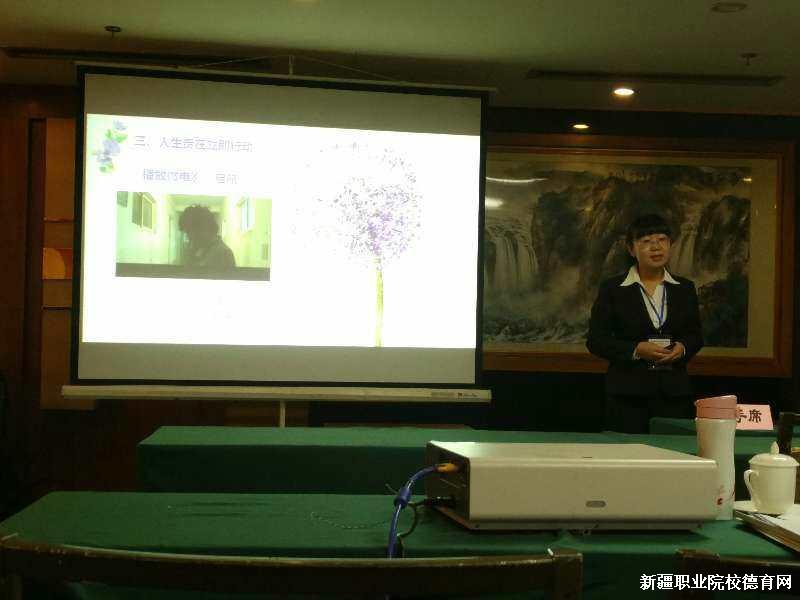 16年全国中等职业学校德育课 创新杯 教师信息化 教学大赛新疆选手图片